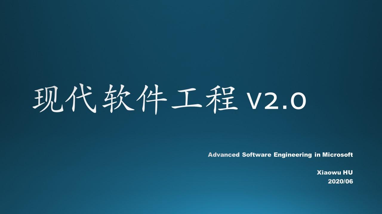 A-基础教程/A5-现代软件工程(更新中)/第1部分 概论/Images/Slide1.JPG