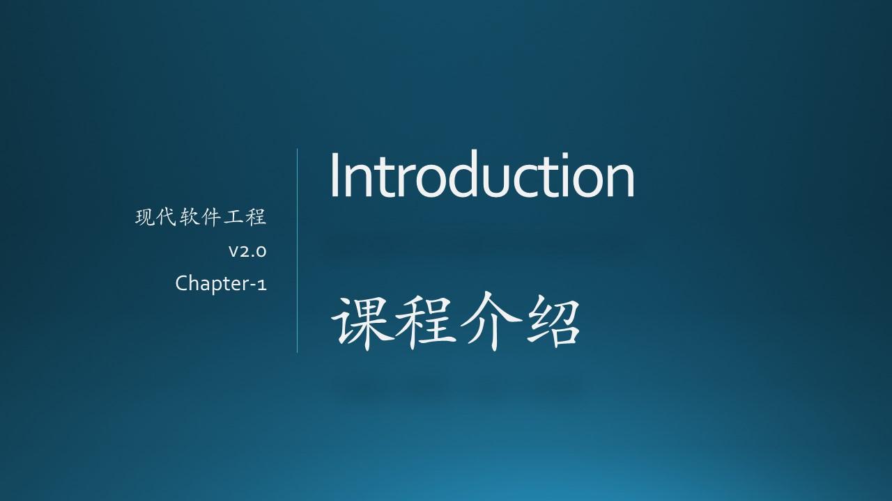 A-基础教程/A5-现代软件工程(更新中)/第1部分 概论/Images/Slide3.JPG